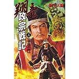 翔竜政宗戦記―竜虎の門〈3〉 (歴史群像新書)