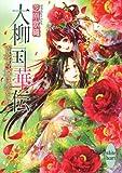 大柳国華伝 百花の姫は恋を知る (講談社X文庫ホワイトハート)