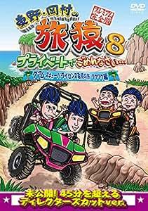 東野・岡村の旅猿8 プライベートでごめんなさい・・・ グアム・スキューバライセンス取得の旅 ワクワク編 プレミアム完全版 [DVD]