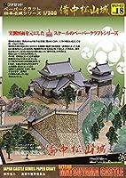ペーパークラフト日本Meijoシリーズ1/ 300国重要文化的プロパティBicchu Matsuyama城