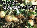 名手農園 淡路島産 新たまねぎ 2017年産 5kg(18~25個) 期間限定サービス価格で販売中!