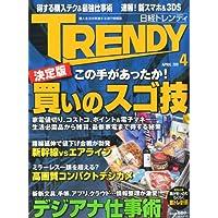 日経 TRENDY (トレンディ) 2011年 04月号 [雑誌]
