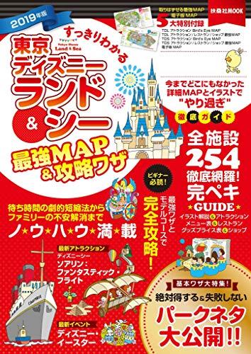 すっきりわかる東京ディズニーランド&シー最強MAP&攻略ワザ2019 (扶桑社ムック)