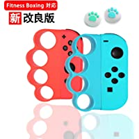 Fit Boxing(フィットボクシング) 対応 コントローラー グリップ For Switch Joy-Con ニンテ…