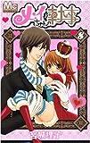 メイちゃんの執事 8 (マーガレットコミックス)