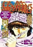 猛き箱舟 (キングシリーズ 漫画スーパーワイド)