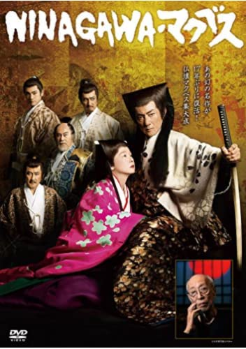 NINAGAWA・マクベス [DVD]
