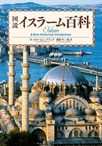 図説イスラーム百科