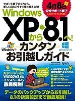 WindowsXPから8.1へ! カンタンお引越しガイド (超トリセツ)