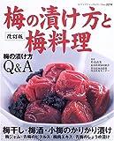 梅の漬け方と梅料理―梅干し、梅酒、梅漬け、梅料理の作り方解説 (レディブティックシリーズ―料理 (2278))