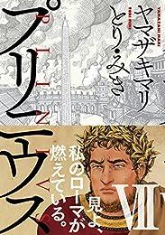 プリニウス 7巻 (バンチコミックス)