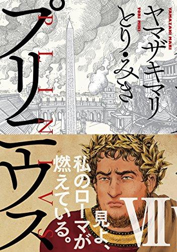 [ヤマザキマリxとり・みき] プリニウス 第01-07巻