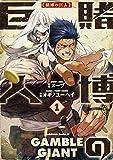 賭博の巨人 (1) (角川コミックス・エース)