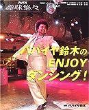 パパイヤ鈴木のENJOYダンシング! (NHK趣味悠々)