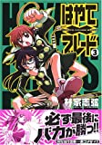 はやて×ブレード 3 (電撃コミックス)