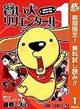 賢い犬リリエンタール【期間限定無料】 1 (ジャンプコミックスDIGITAL)