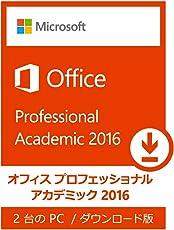 Microsoft Office Professional 2016(最新 永続版)   Prime Student会員限定アカデミック版   オンラインコード版  Windows PC2台
