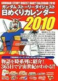 ガンダムストーリーダイジェスト 日めくりカレンダー2010 ([カレンダー])