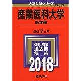 産業医科大学(医学部) (2018年版大学入試シリーズ)