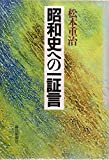昭和史への一証言