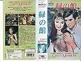 緑の館 [VHS]