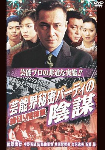 縁切り闇稼業 芸能界秘密パーティの陰謀 [DVD]