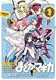 魔法少女まどか☆マギカ 4コマアンソロジーコミック / アンソロジー のシリーズ情報を見る