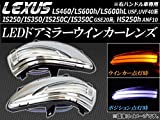 AP LEDドアミラーウィンカーレンズ レクサス LS460/LS600h/LS600hL USF,UVF40系 2009年09月~2012年09月