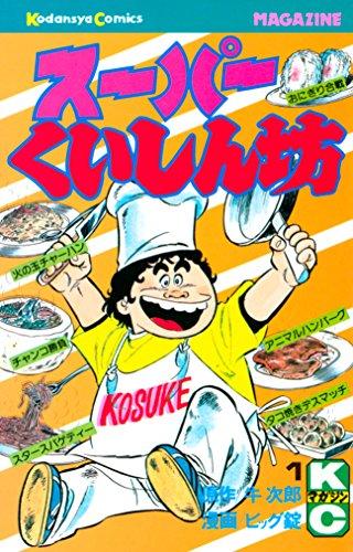 スーパーくいしん坊(1) (月刊少年マガジンコミックス)