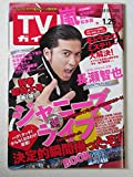 週刊TVガイド関西版(テレビガイド)2013年1月25日号表紙:長瀬智也