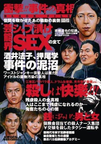 衝撃!!事件の真相black file—芸能界シャブ漬けsex (COSMIC MOOK) -