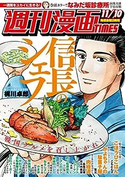 週刊漫画 TIMES 2017年11月10日号 [Manga Times 2017-11-10]