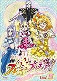 フレッシュプリキュア! Vol.5[DVD]