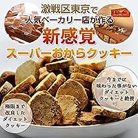 スーパーフード豆乳おからクッキー (10種類MIX) 1袋 1kg (個包装) 小麦粉不使用のダイエットクッキー