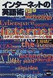 インターネットの英語術―ネチズン時代のコミュニケーション常識
