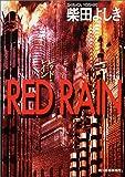 RED RAIN (ハルキ文庫)