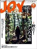 ヤマケイ JOY 2008年 秋号No.70