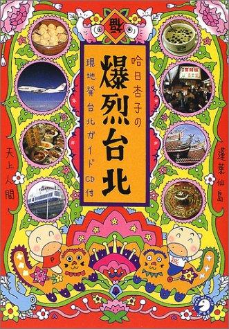 哈日杏子の爆烈台北―現地発台北ガイドCD付の詳細を見る