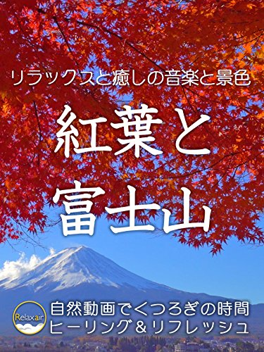 リラックスと癒しの音楽と景色 紅葉と富士山 自然動画でくつろぎの時間 ヒーリング&リフレッシュ
