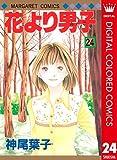 花より男子 カラー版 24 (マーガレットコミックスDIGITAL)