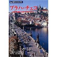 旅名人ブックス45 プラハ・チェコ【第2版】