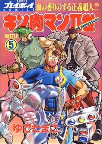 キン肉マンII世(Second generations) (Battle5) (SUPERプレイボーイCOMICS)の詳細を見る