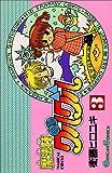 魔法陣グルグル (3) (ガンガンコミックス)