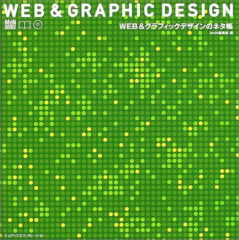 WEB&グラフィックデザインのネタ帳 (MdN books)の詳細を見る