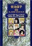 青池保子公式キャラクターガイドブック