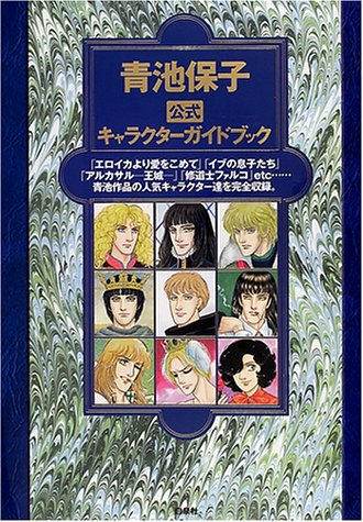 青池保子公式キャラクターガイドブックの詳細を見る