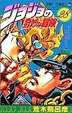 ジョジョの奇妙な冒険 (28) (ジャンプ・コミックス)