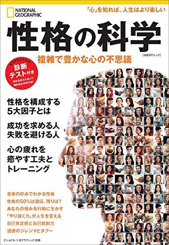 性格の科学 複雑で豊かな心の不思議 (ナショナル ジオグラフィック 別冊)
