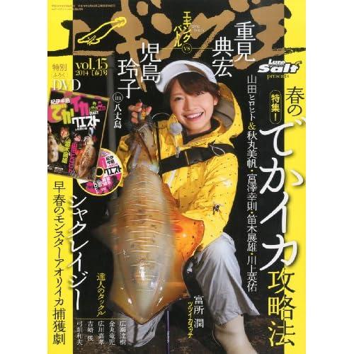 Lure magazine salt (ルアーマガジン・ソルト) 別冊 エギング王 Vol.15 2014年 06月号 [雑誌]