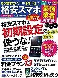 日経PC21 2018年4月号増刊 もう悩まない!  格安スマホ